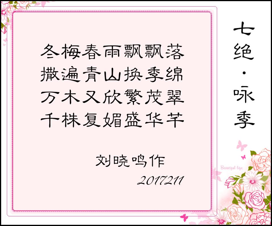 【晓鸣诗歌】七绝.咏季+载图_图1-2