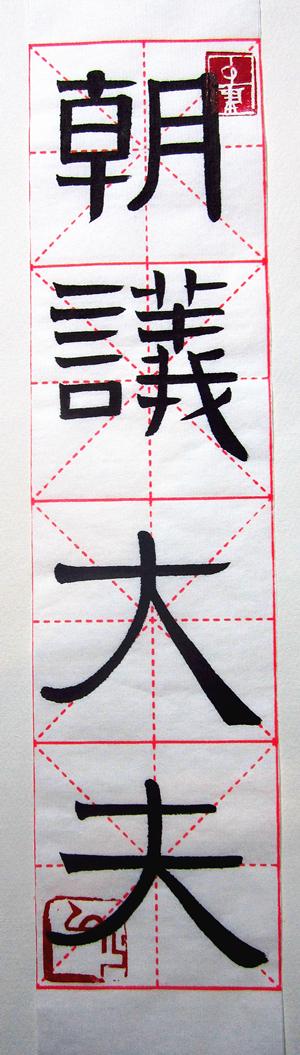 不知先生隶书日课:朝議大夫(1994年1月10日)_图1-1