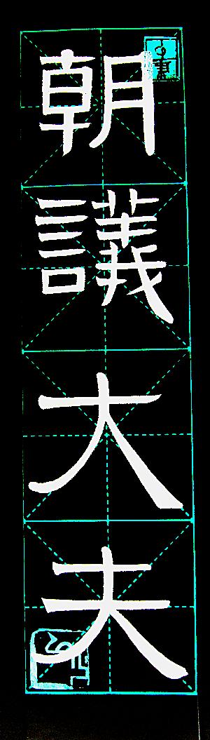 不知先生隶书日课:朝議大夫(1994年1月10日)_图1-2