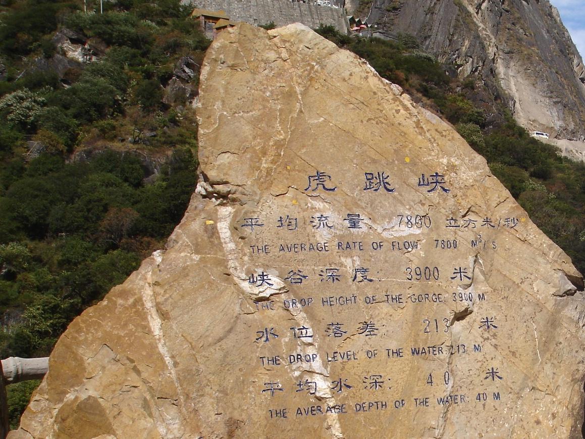 【汉良子】虎跳峡--中国最深的峡谷之一(图)_图1-2