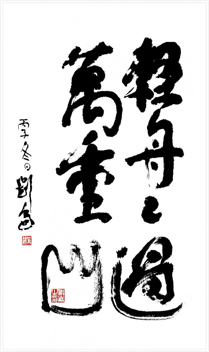 【父女图文】时代的宝剑情歌_图1-7