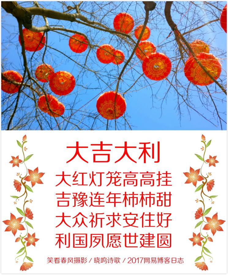 【晓鸣诗歌】七绝.大吉大利_图1-1