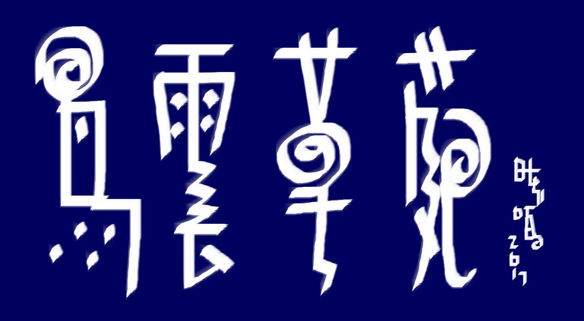 【独创卷书】电脑指书汉字4作_图1-2