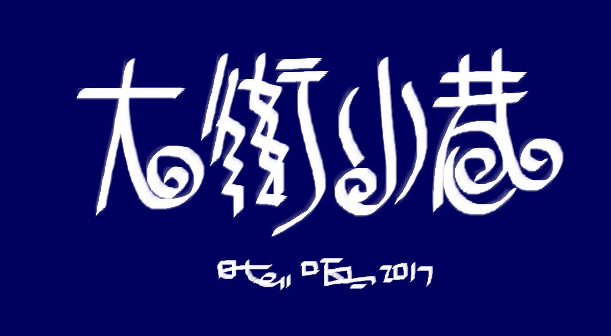 【独创卷书】电脑指书汉字4作_图1-3