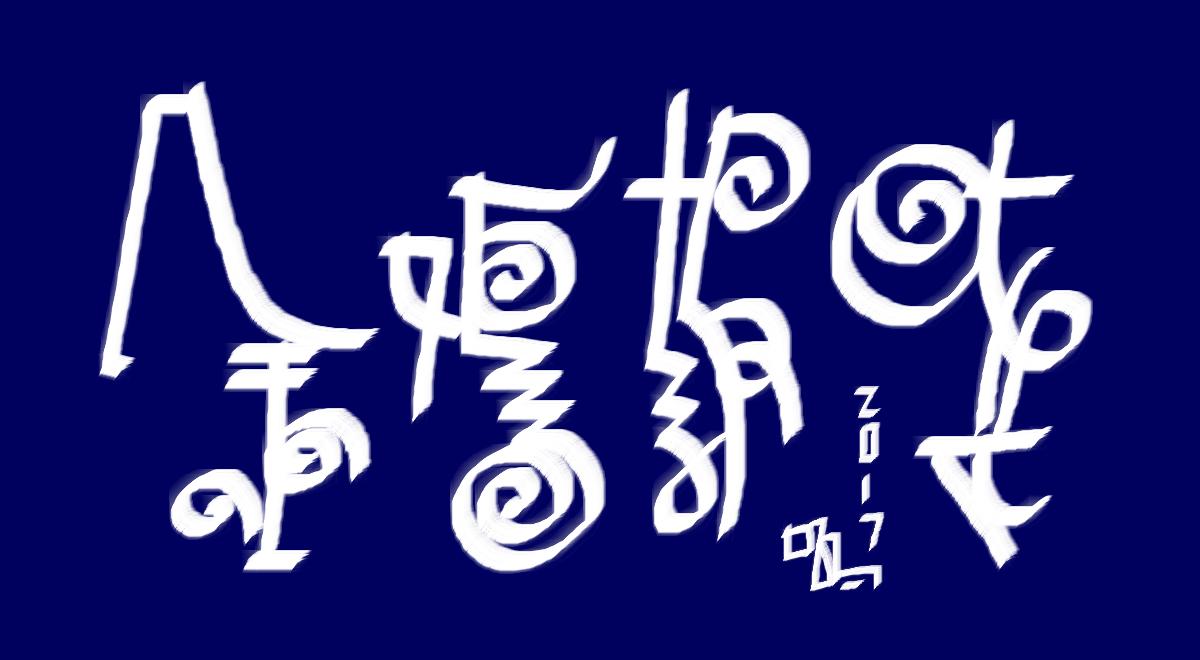 【独创卷书】电脑指书汉字4作_图1-4