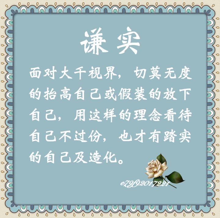 【思录花絮】谦实_图1-1