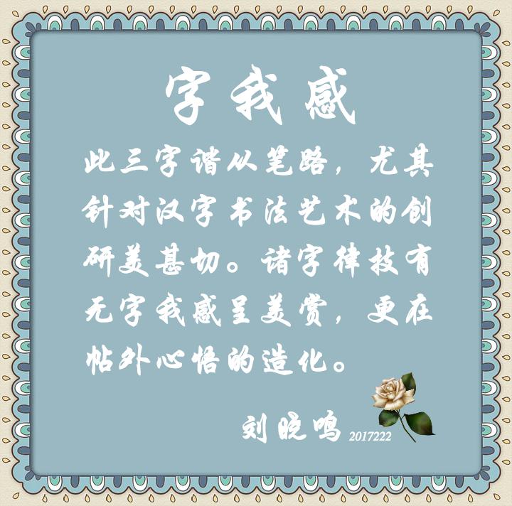 【思录花絮】字我感_图1-1