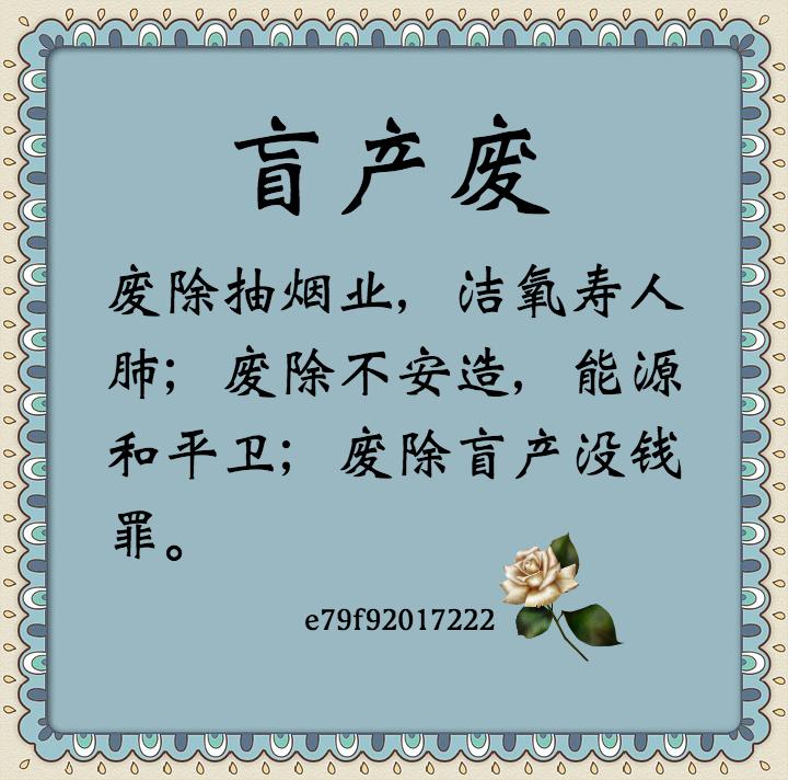 【思录花絮】盲产废_图1-1