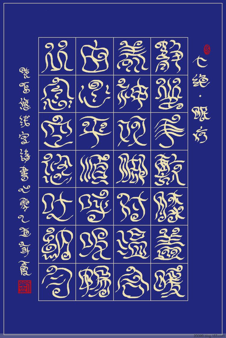 【晓鸣诗书】七绝.眠疗_图1-1