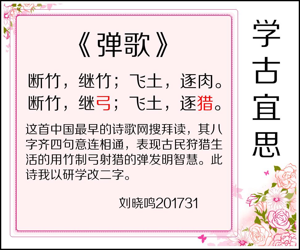 【研古拜诗】两字和学中国最早诗歌《弹歌》_图1-1