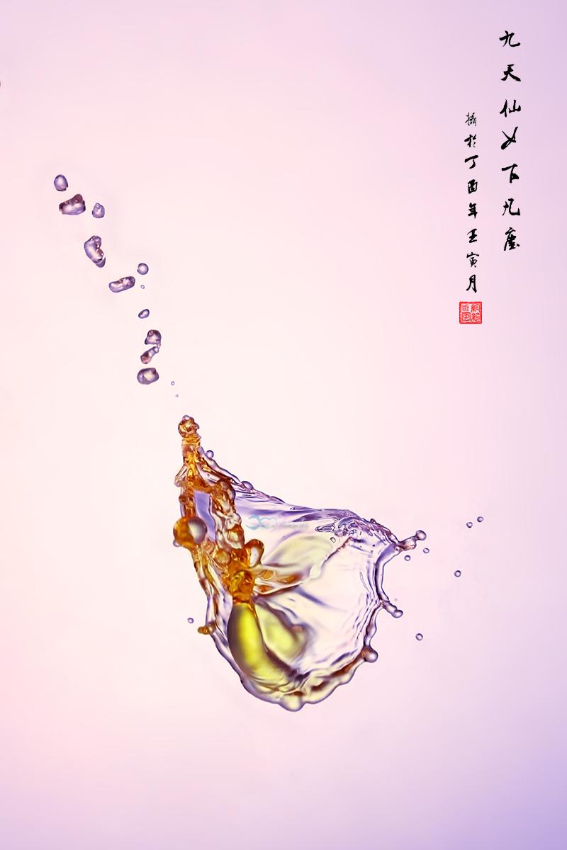 水滴幻影_图1-6