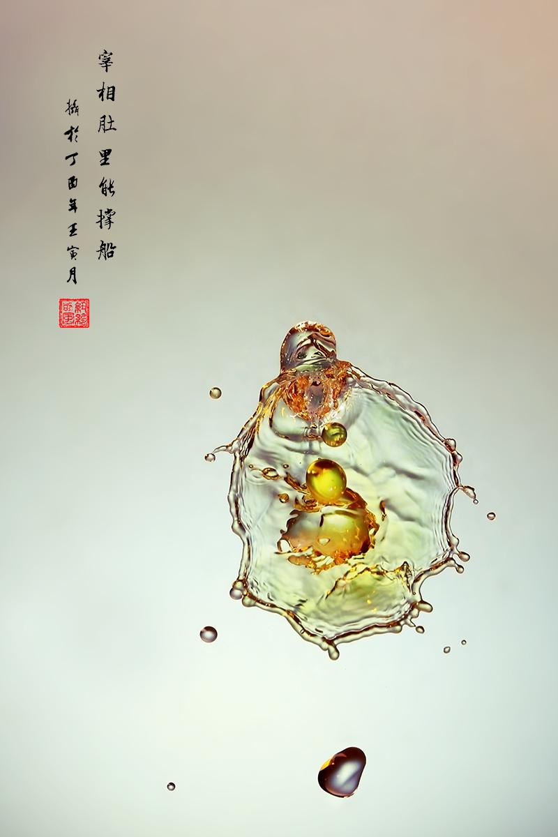 水滴幻影_图1-5