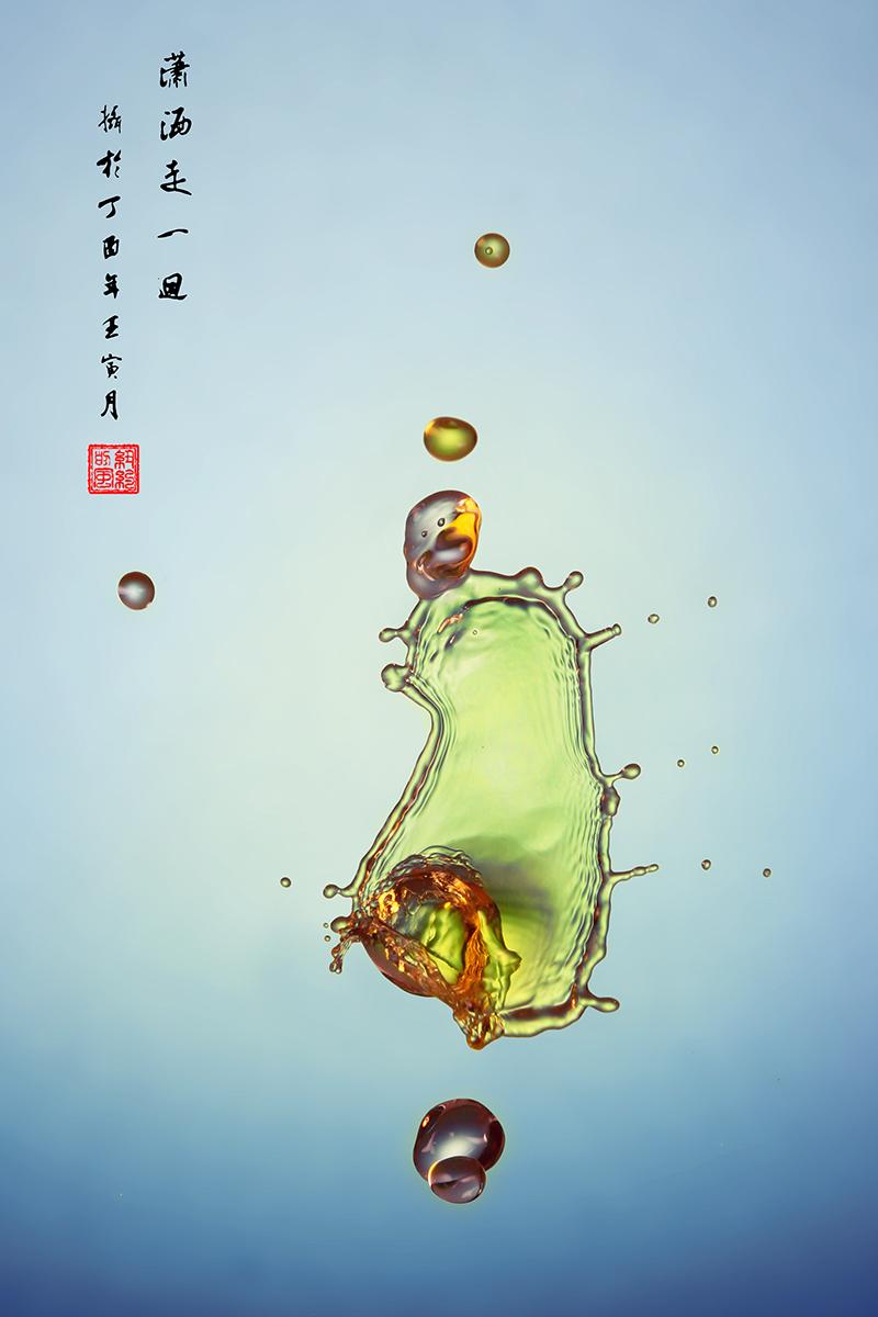 水滴幻影_图1-3