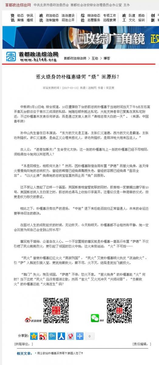 """惹火烧身的朴槿惠缘何""""烧""""回原形?_图1-2"""