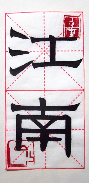 不知先生隶书日课:江南(1994年1月11日)_图1-1