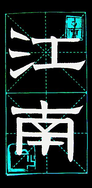 不知先生隶书日课:江南(1994年1月11日)_图1-2