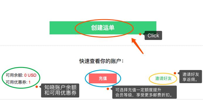 跪求已久的在线打印Label详细攻略之如何将美国包裹最快最省钱的寄到中国 ... ..._图1-5