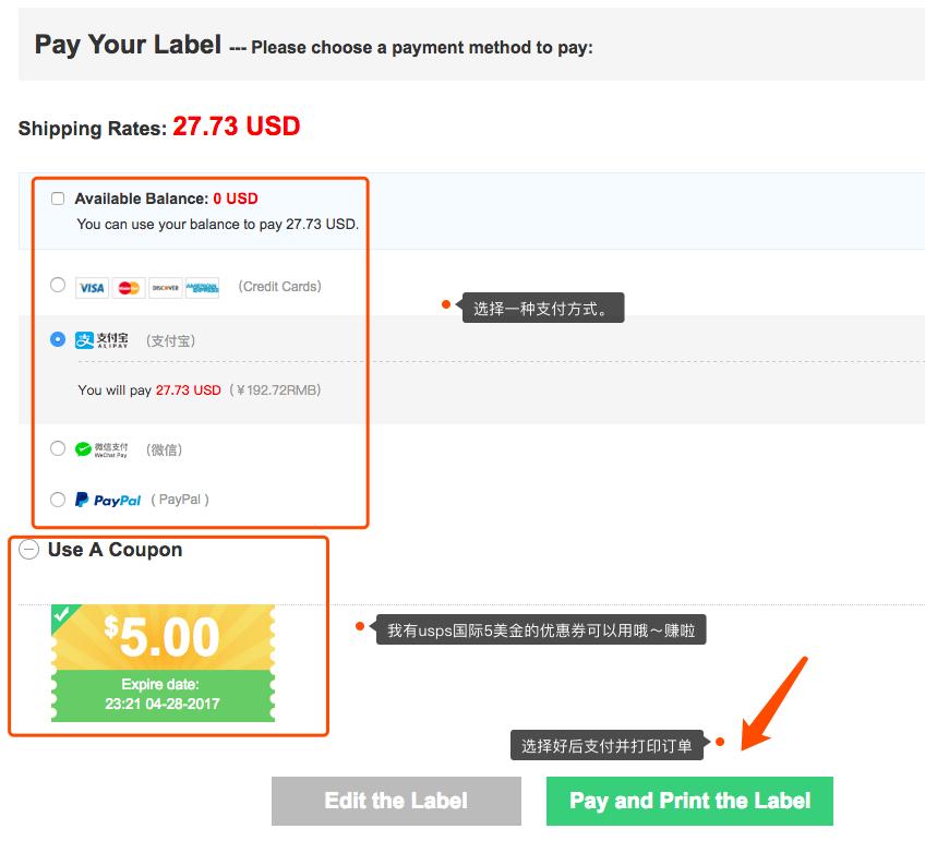 跪求已久的在线打印Label详细攻略之如何将美国包裹最快最省钱的寄到中国 ... ..._图1-10
