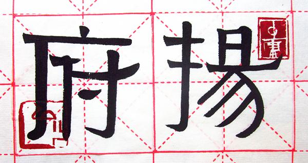 不知先生隶书日课:扬府(1994年1月12日)_图1-1