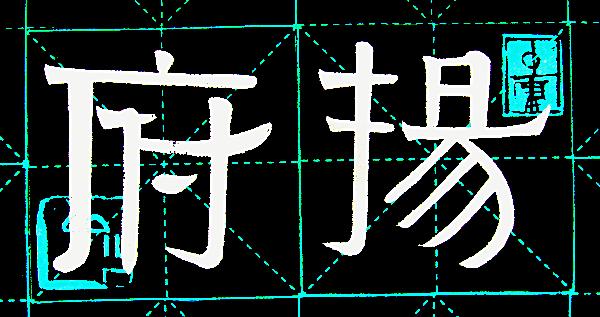 不知先生隶书日课:扬府(1994年1月12日)_图1-2