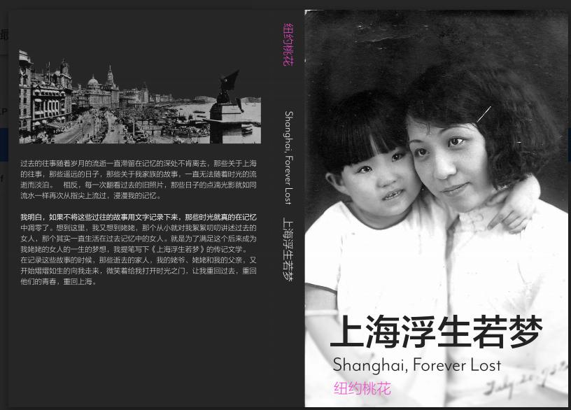 《上海浮生若梦》 出版后记_图1-1