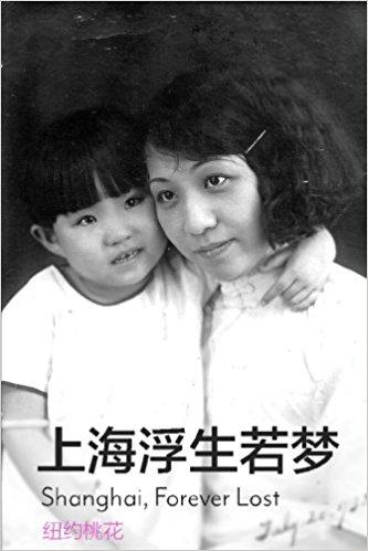 《上海浮生若梦》 出版后记_图1-2