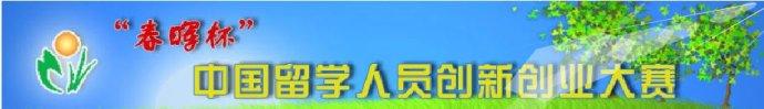 """第十二届""""春晖杯""""中国留学人员创业创新大赛 北美赛区(纽约领区)赛事启动 ..._图1-1"""