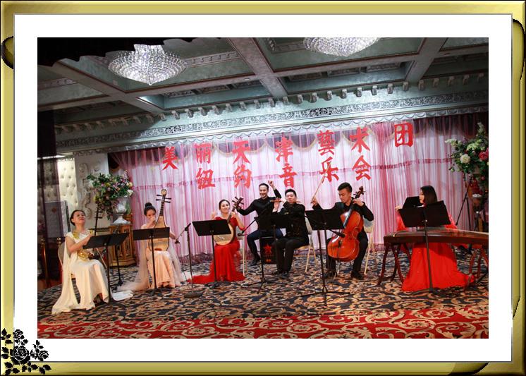 美丽天津艺术团纽约音乐会4月25日在帝国老人中心举行_图1-2