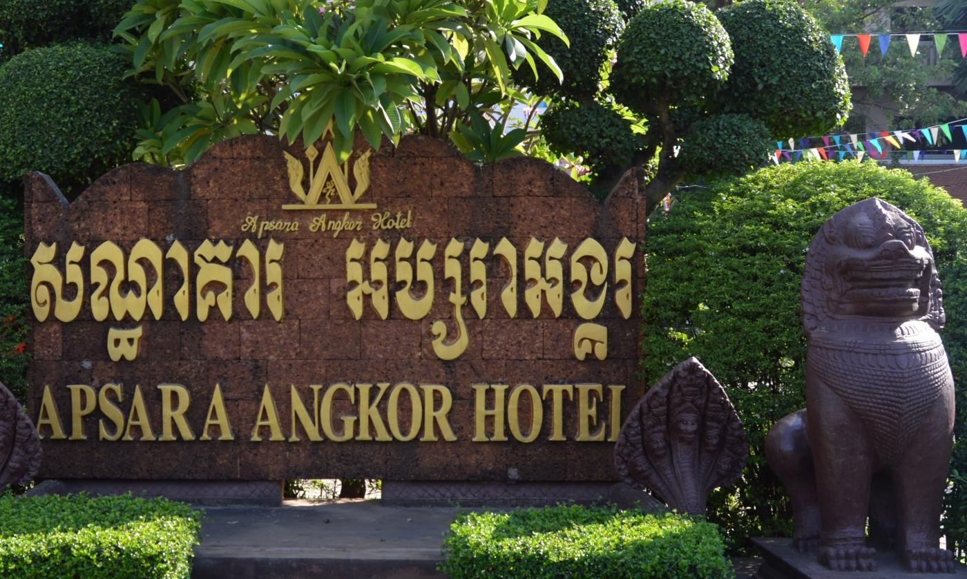 柬埔寨暹粒印象_图1-5