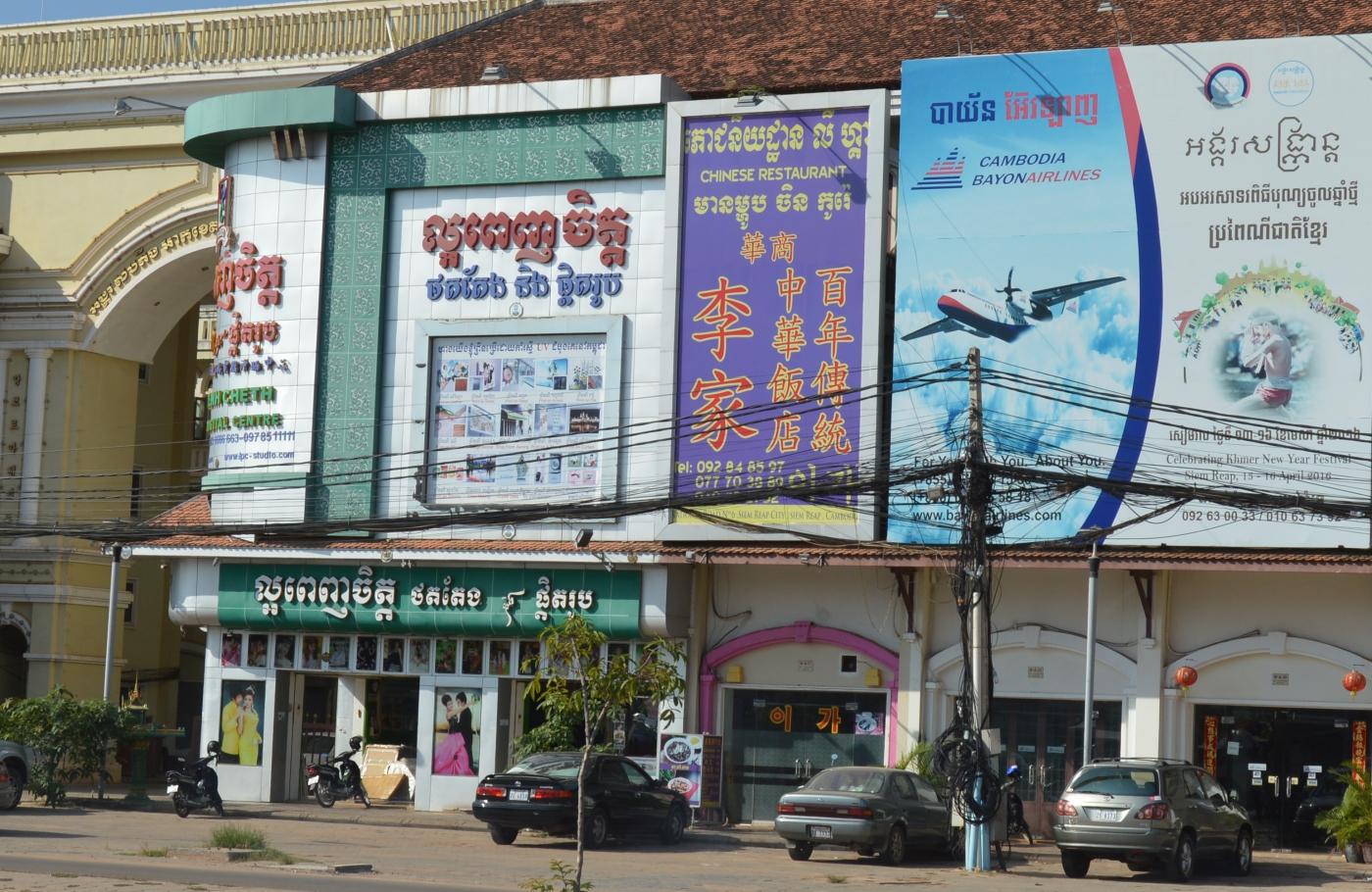 柬埔寨暹粒印象_图1-10