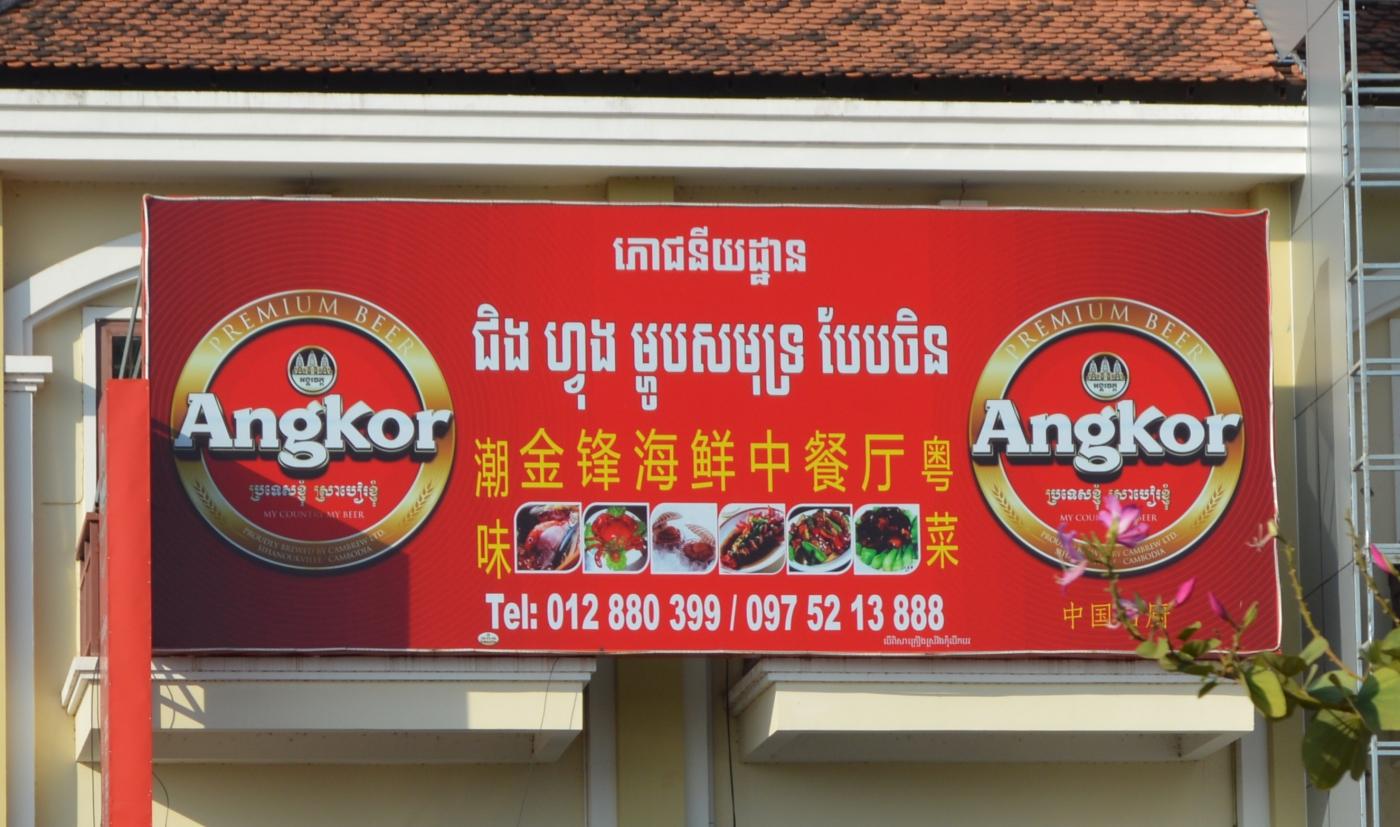 柬埔寨暹粒印象_图1-11