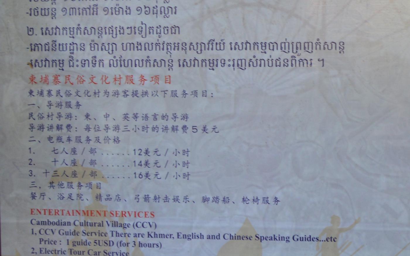 柬埔寨暹粒印象_图1-22