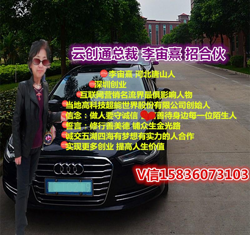 云创通总裁李宙熹招合伙人_图1-1