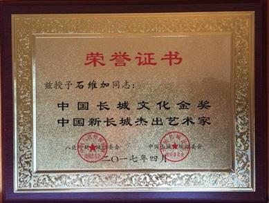 """新长城艺术频道:艺术家石维加荣获""""中国长城文化金奖""""_图1-1"""