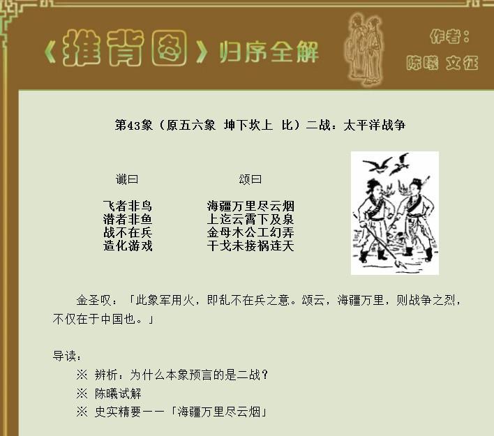 谈谈华人须知的中华文化常识_图1-1