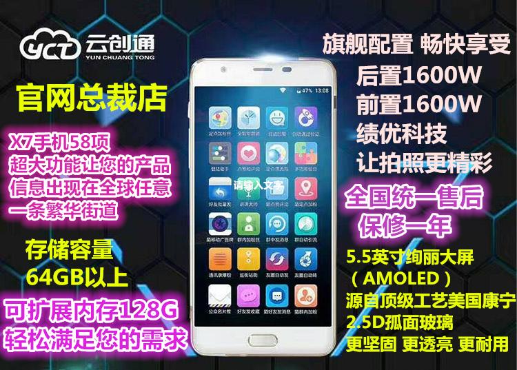 正品小辣椒X7型云创通智能手机微信自动营销神器广告微商增粉加人 ..._图1-1