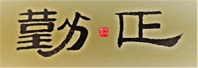 今又是《习字之,欲获于勤,必先诚正!》_图1-1
