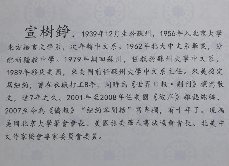 宣树铮书法展_图1-12