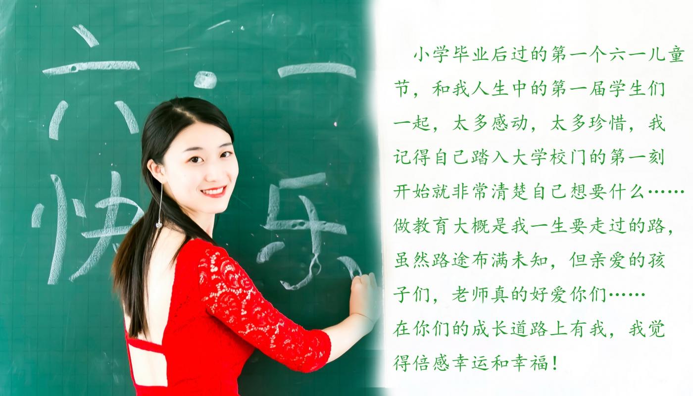 和偶遇的美丽乡村女教师一起过六一_图1-25