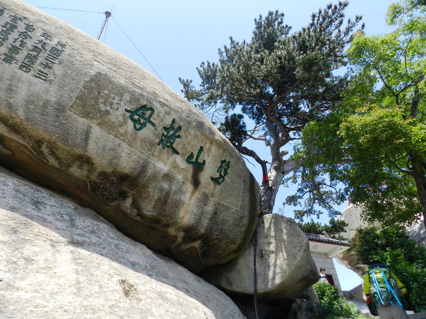 【汉良子】西岳华山之二(图)_图1-7