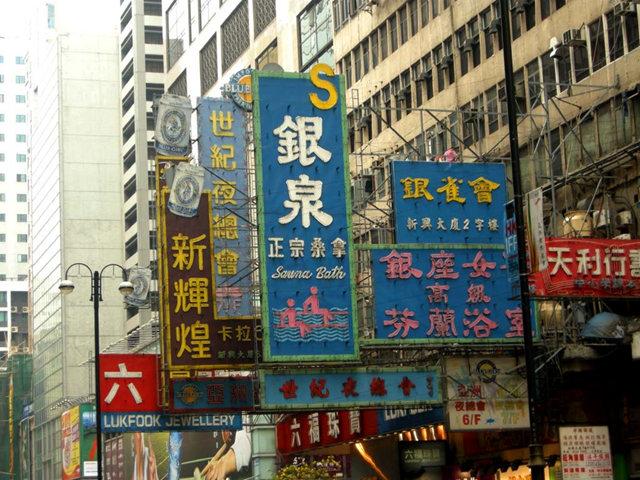 走亍串巷游香港   2_图1-10