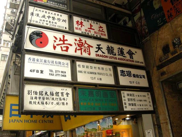 走亍串巷游香港   2_图1-14