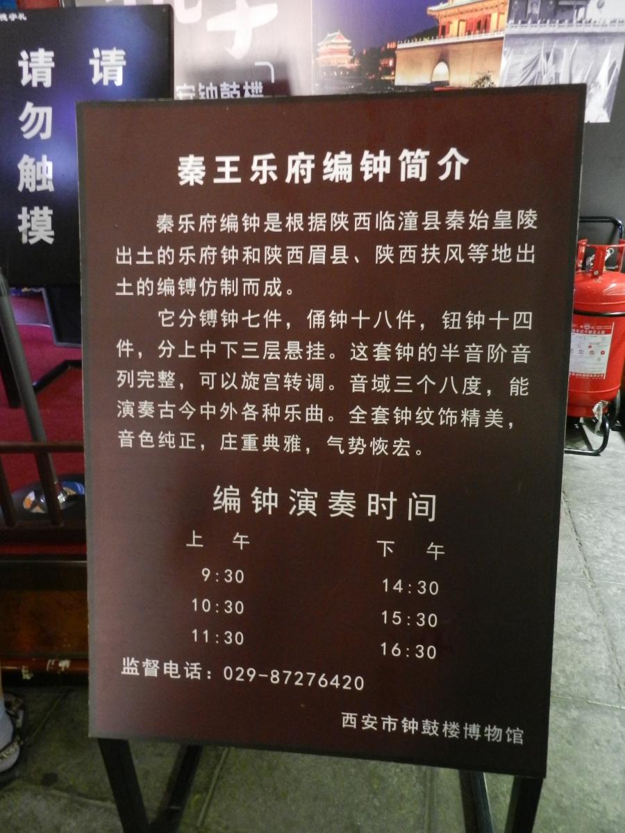 【汉良子】西安钟楼(图)_图1-6