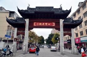 上海七宝老亍