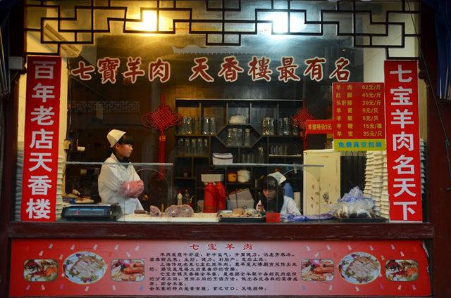 上海七宝老亍_图1-11