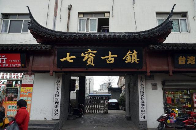 上海七宝老亍_图1-18