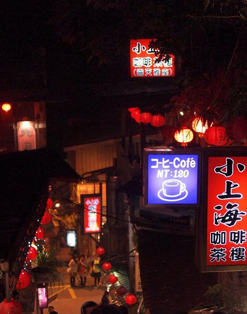 台湾九份_图1-35
