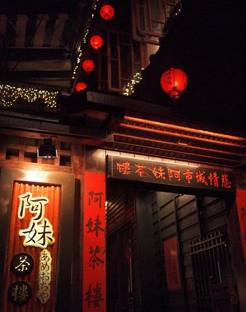 台湾九份_图1-36