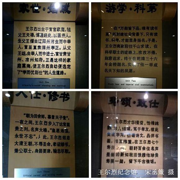 """探寻""""关东第一才子""""的美丽传说_图1-4"""