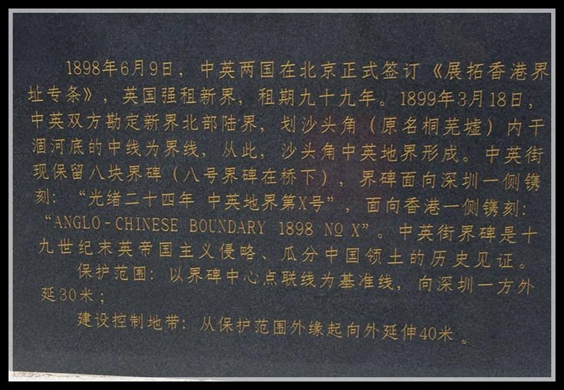 【原创】历史遗迹------中英街---深圳_图1-1